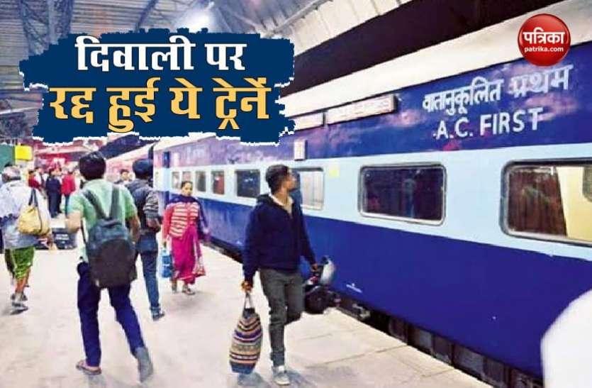 Diwali Festival: Indian Railway ने 10 स्पेशल ट्रेन कीं रद्द, ये रही पूरी लिस्ट