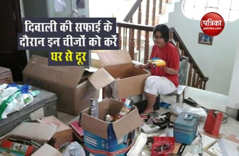 Diwali 2020: दिवाली की सफाई के दौरान इन चीजों को घर से करें दूर, नहीं तो नाराज हो जाएंगी मां लक्ष्मी