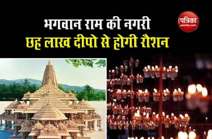 Ayodhya Deep Utsav 2020: 500 साल भगवान राम की नगरी होगी रौशन, 24 घाट पर जलेंगे छह लाख दीप