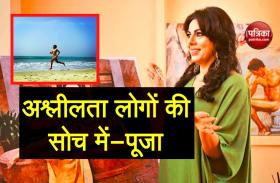 पूजा बेदी ने 'न्यूड' फोटो पर Milind Soman का किया सपोर्ट, नागा बाबाओं का नाम लेकर कही ये बात
