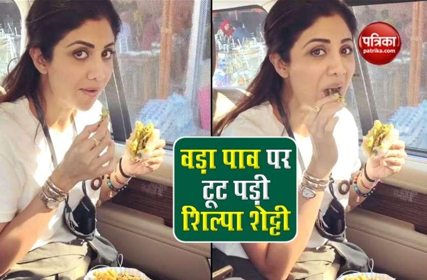Shilpa Shetty Kundra ने स्ट्रीट फूड का लिया मजा, पकौड़े और वड़ा पाव खाते हुए वीडियो हुआ वायरल