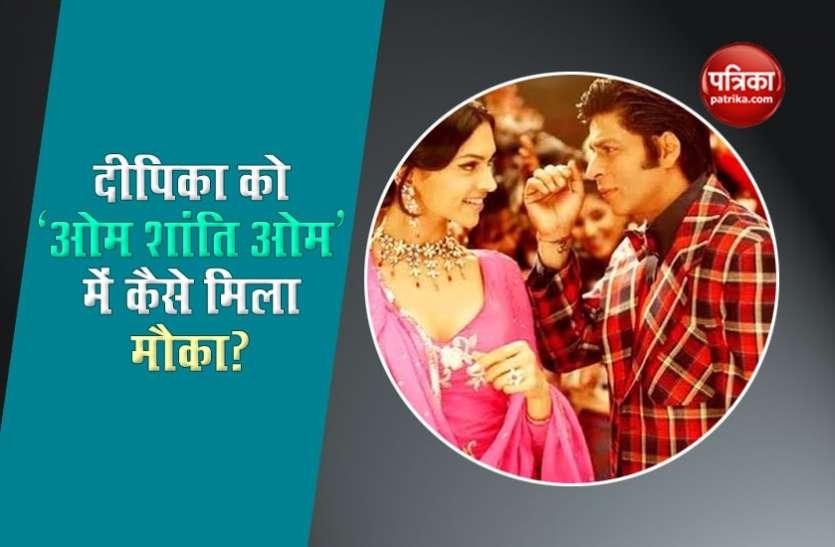 डेब्यू फिल्म ओम शांति ओम के स्क्रीन टेस्ट में रिजेक्ट हो गई थीं Deepika Padukone, आज हैं बॉलीवुड की सबसे महंगी एक्ट्रेस