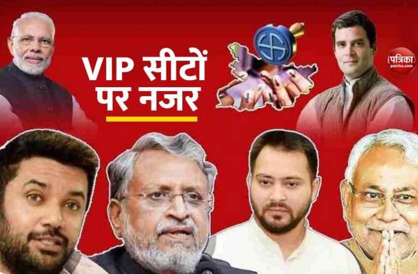 Bihar Election Results 2020: ये हैं बिहार की VIP सीट, जानें कौन-कौन मैदान में
