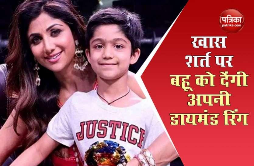 Shilpa Shetty ने अपनी बहू के लिए अभी से कर ली है प्लानिंग, इस एक शर्त पर देंगी सबसे कीमती 20 कैरेट की एक डायमंड रिंग
