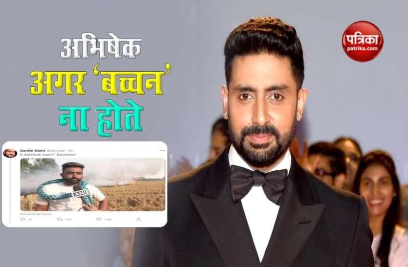 ट्रोलर्स ने किसान की फोटो शेयर कर साधा Abhishek Bachchan पर निशाना, अभिनेता के जवाब ने की बोलती बंद
