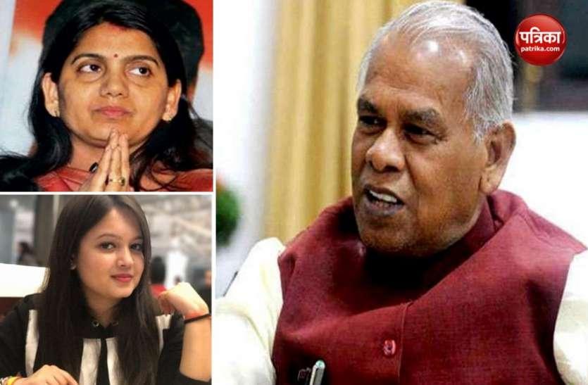 Bihar Election Result 2020: RJD से लवली आनंद, दिव्या प्रकाश, चंद्रिका राय तो HAM प्रमुख जीतन राम मांझी पीछे