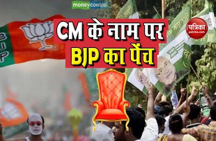 Bihar : नीतीश बने रहेंगे सीएम या बीजेपी के नेतृत्व में बनेगी एनडीए सरकार