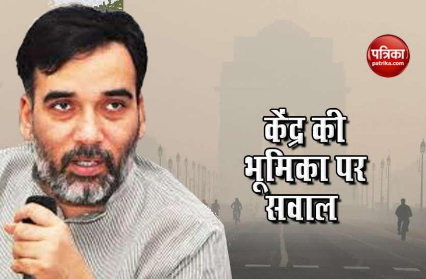 दिल्ली में बढ़ते वायु प्रदूषण के पीछे क्या है केंद्र की भूमिका? गोपाल राय ने दी जानकारी