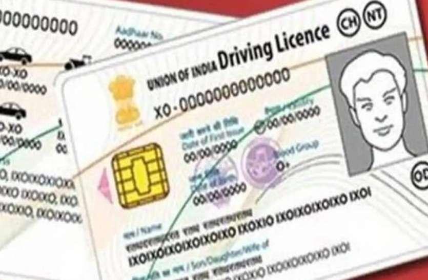 Driving License बनवाने वालों के लिए आई अच्छी खबर, परिवहन विभाग ने किया बड़ा ऐलान