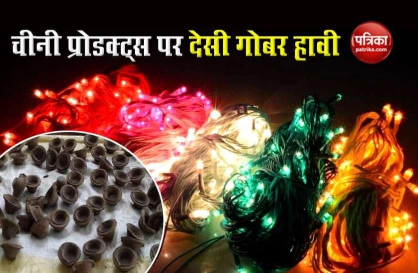 Diwali 2020: गाय के गोबर से चीनी प्रोडक्ट्स की चमक पड़ी फीकी, 40 करोड़ के नुकसान की आशंका