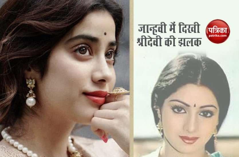 क्लासिक अवतार में Janhvi Kapoor ने कराया फोटोशूट, तस्वीर देख लोगों को आई 'श्रीदेवी' की याद