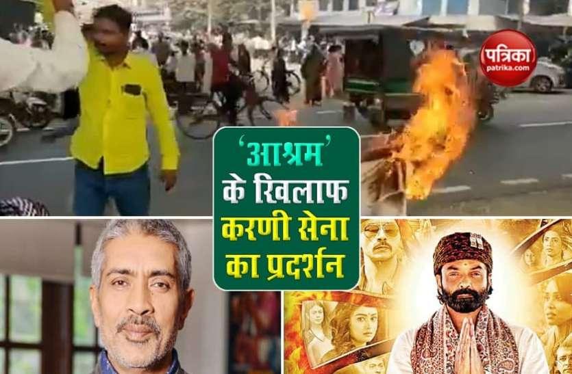 'आश्रम' को लेकर नहीं कम हुआ करणी सेना का गुस्सा, सड़कों पर फूंका Prakash Jha का पूतला