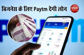 छोटे बिजनेसमैन को Paytm का तोहफा! कम इंटरेस्ट पर तुरंत मिलेगा 5 लाख तक का लोन