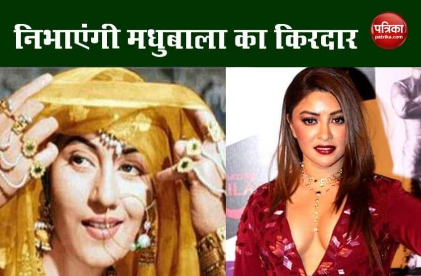 एक्ट्रेस Payal Ghosh ने साइन की फिल्म 'रेड', बड़े पर्दे पर निभाएंगी गुज़रे जमाने की मशूहर अभिनेत्री का रोल