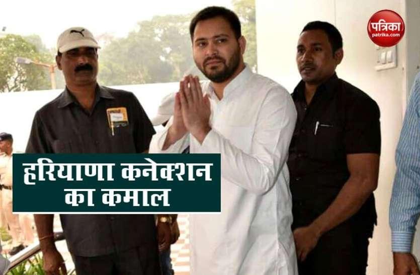 Bihar Election में हरियाणा का खास कनेक्शन, तेजस्वी को मिला बड़ा फायदा
