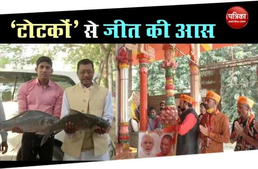 Election Results Day: कहीं मछली का टोटका तो कहीं भगवान का भरोसा, ऐसे है दलों को जीत की आस