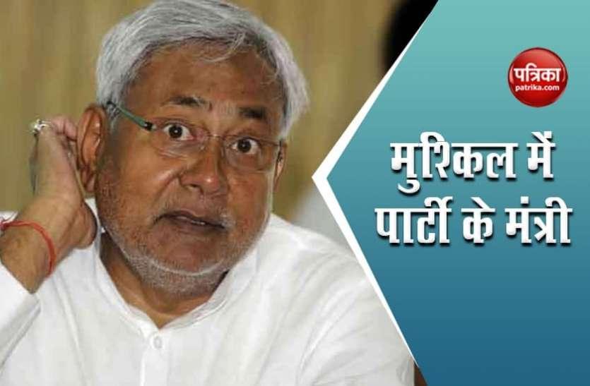 Bihar Election Results2020: एनडीए को बढ़त लेकिन मुश्किल में नीतीश के 3 मंत्री, इतने अंतर से पीछे
