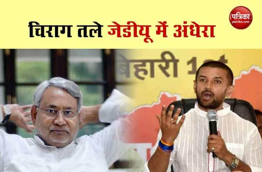 Bihar Election Results 2020: चिराग ने लगाई JDU की लंका में आग, इन सीटों पर नुकसान के साथ तीसरे नंबर पहुंची पार्टी