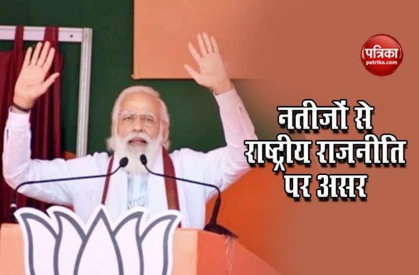 Bihar Election 2020: बिहार चुनाव नतीजों से तय होगी देश की राजनीति की दिशा, इन 10 पॉइंट्स में समझें