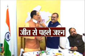 भाजपा में जश्न: बड़ी बढ़त की तरफ बीजेपी, गृहमंत्री ने कहा- कांग्रेस के दो बुजुर्ग अब दिल्ली जा रहे हैं