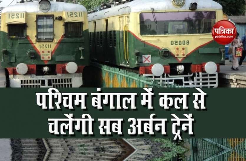 Railways का पश्चिम बंगाल के लोगों को तोहफा! कल से दोबारा दौड़ेंगी 696 Sub-urban Trains