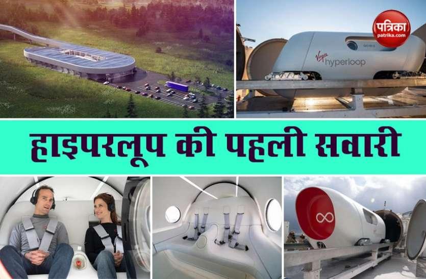 Virgin Hyperloop ने इंसानी सवारी के साथ पहली बार किया हाइपरलूप का ट्रायल