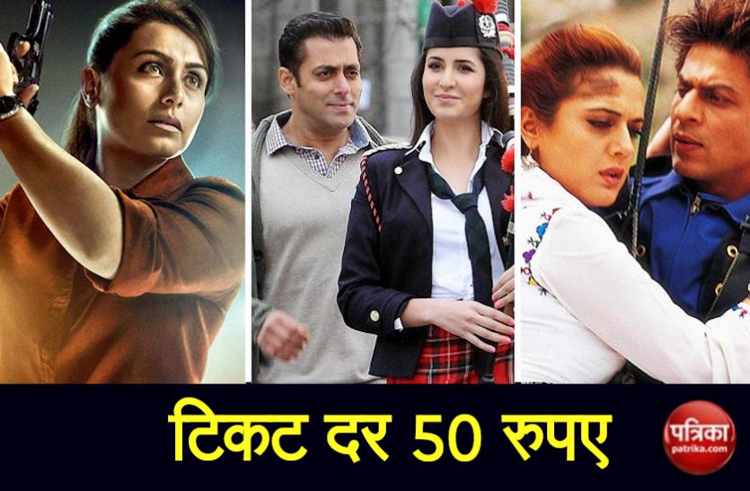दीवाली पर Yashraj Films की सुपरहिट फिल्में सिनेमाघरों में, टिकट सिर्फ 50 रुपए