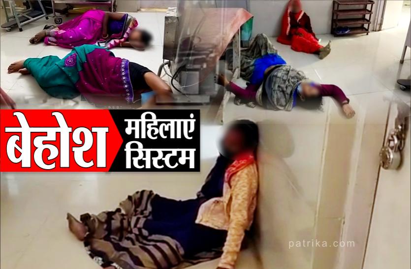 21 महिलाओं को लगाया इंजेक्शन, 10 का हुआ ऑपरेशन, 'बेहोश सिस्टम' बोला अब घर ले जाओ