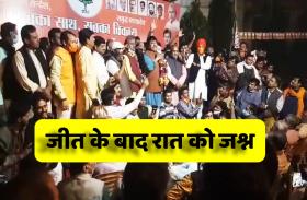 VIDEO: चुनाव में जीत के बाद मंत्री प्रद्युम्न सिंह तोमर ने मनाया जश्न