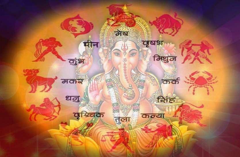 Aaj Ka Rashifal वृषभ—सिंह को धन लाभ, कन्या—कुंभ वालों की होगी कारोबारी प्रगति, जानें आपके लिए क्या लाए गणेशजी