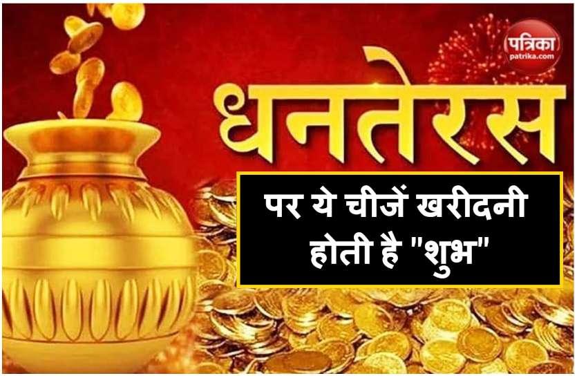 Dhanteras 2020: दीपावली से पहले धनतेरस पर 'धन वर्षा' की उम्मीद, ये चीजें खरीदनी होती है शुभ