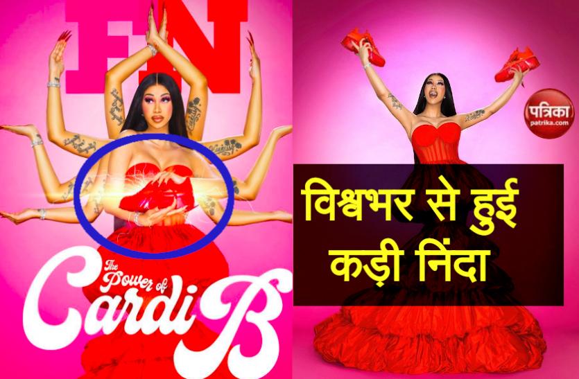 Cardi B ने मां दुर्गा जैसा धरा रूप, हाथ में जूते लिए करवाया फोटोशूट, मचा बवाल तो मांगी माफी