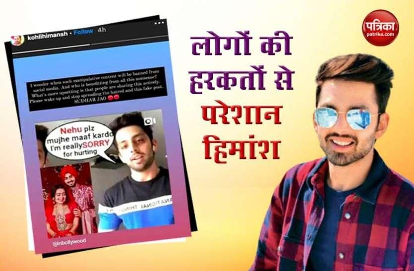 नेहा कक्कड़ से माफी मांगने की झूठी खबर फैलाने वाले को Himansh Kholi ने दी धमकी, कहा- 'सुधर जाओ'