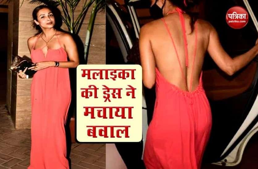 बैकलेस ड्रेस में करीना कपूर खान से मिलने पहुंची Malaika Arora, सोशल मीडिया पर वायरल हुआ बोल्ड अवतार