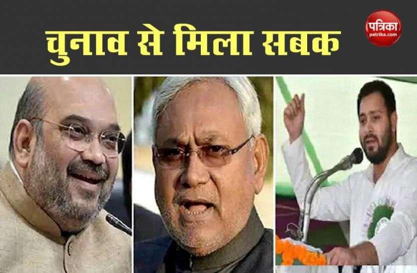 बिहार चुनाव के नतीजे दे गए बीजेपी से लेकर जदयू और राजद को सबक, जानिए प्रमुख बातें