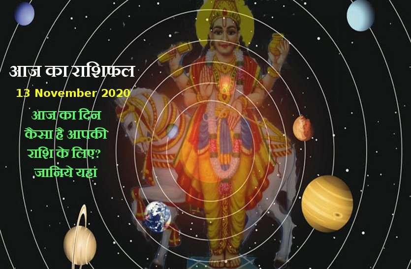 Horoscope Today 13 november 2020 : शुक्रवार को किसकी चमकेगी किस्मत, जानें 12 राशियों का हाल