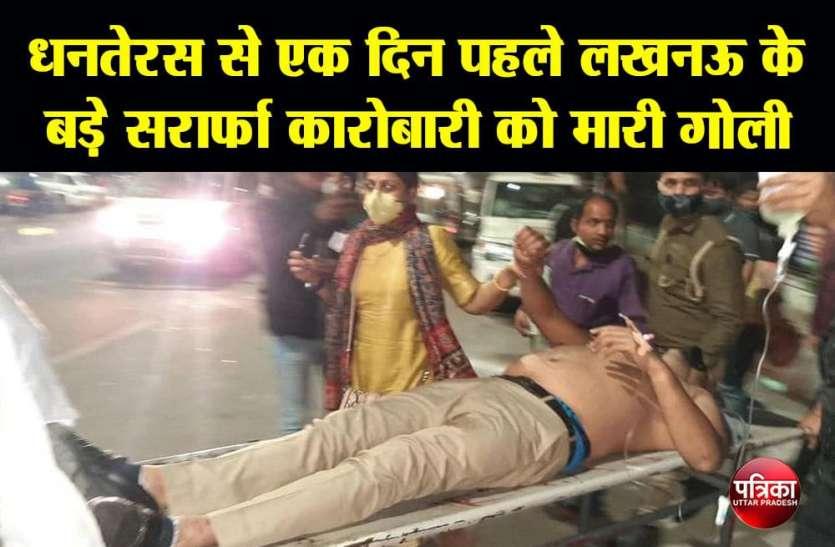 Dhanteras से एक दिन पहले लखनऊ के बड़े Sarafa कारोबारी को मारी गोली, पत्नी भी थी साथ, पुलिस में हड़कंप