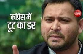 Tejashwi को Congress में टूट का डर, कहा- अगले एक महीने तक पटना में ही रहें सभी विधायक