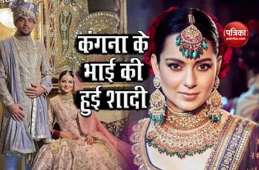 Kangana Ranaut के भाई की शादी की Unseen तस्वीरें आई सामने, भाभी के साथ मस्ती करती हुई आई नज़र