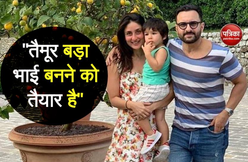 पहले बच्चे के रूप में बेटी चाहती थीं Kareena Kapoor, इंटरव्यू में कही थी दिल की बात
