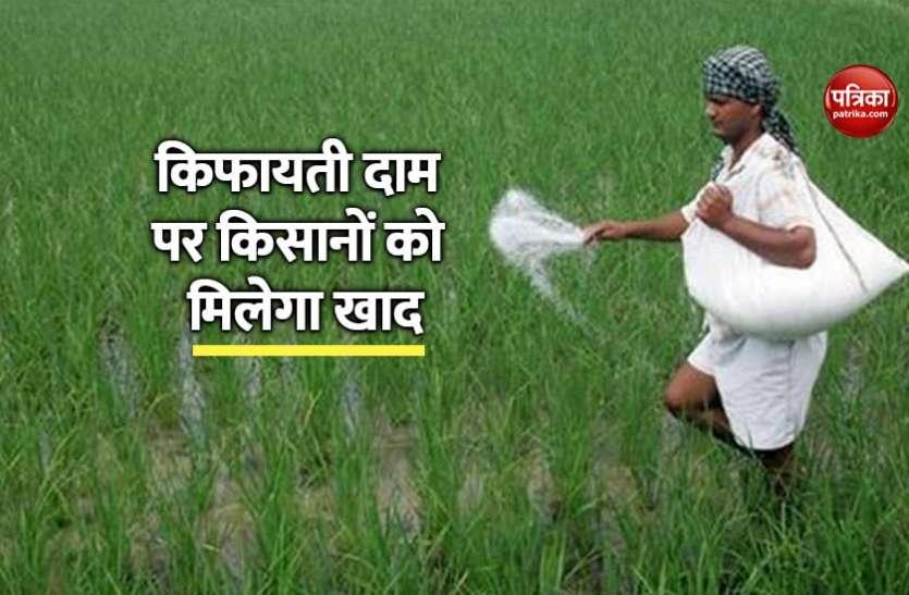 दिवाली से पहले सरकार का किसानों को तोहफा! 14 करोड़ किसानों को फर्टिलाइजर पर मिलेगी सब्सिडी