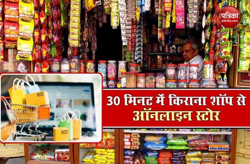 किराना दुकानदारों को ऑनलाइन कारोबारी बनाने के लिए ICICI की पहल, नई स्कीम से कमाई होगी दोगुनी