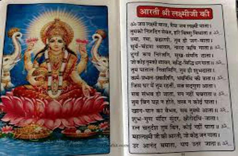 Arti of Mata Lakshmi
