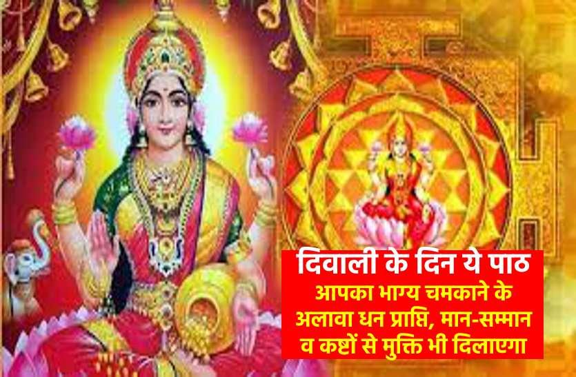 दीपावली पर इस चमत्कारी स्तोत्र का पाठ, चमकाएगा आपका भाग्य और बनाएगा मालामाल
