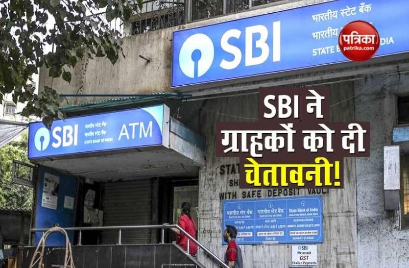 Alert: SBI ने ग्राहकों को दी चेतावनी! आपकी ये गलती कर सकती है एंकाउट खाली