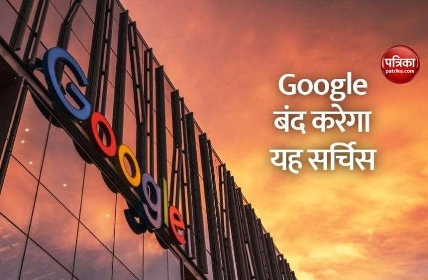 1 जून, 2021 गूगल बंद करने जा रहा है यह सर्विस, सामने आ सकती हैं कई समस्याएं
