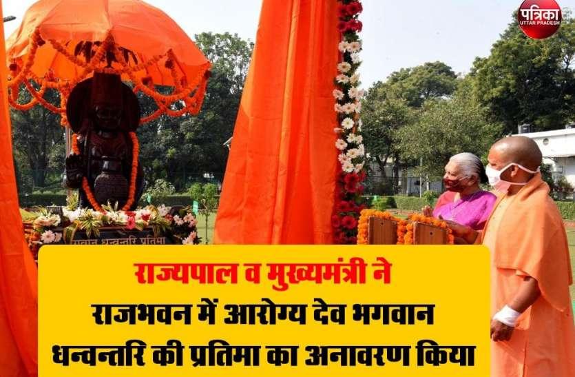 राज्यपाल वमुख्यमंत्री ने राजभवन में आरोग्य देव भगवान धन्वन्तरि की प्रतिमा का अनावरण किया
