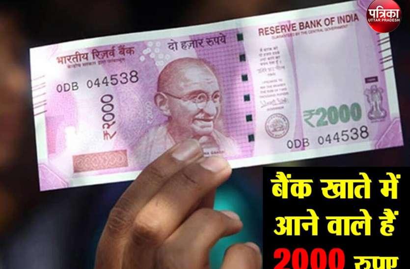 पीएम किसान सम्मान निधि : आने वाले हैं बैंक खाते में 2000 रुपए, पैसा न रुके तुरंत चेक करें रिकार्ड