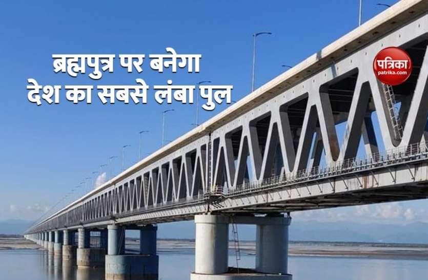 ब्रह्मपुत्र नदी पर बनेगा देश का सबसे लंबा पुल, कम होगी असम और मेघालय की दूरी