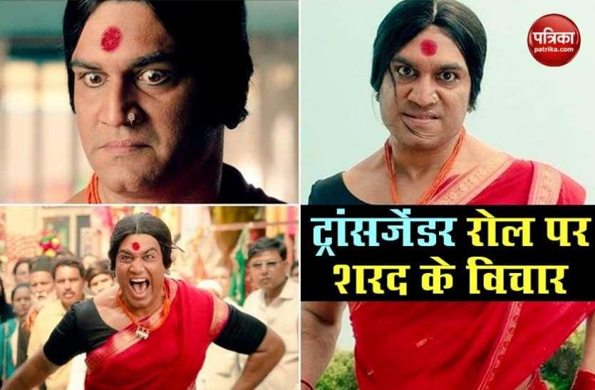 Laxmii में ट्रांसजेंडर का किरदार करने पर बोले शरद केलकर- फिल्म के बाद मेरे मन में उनके लिए सम्मान बढ़ा है